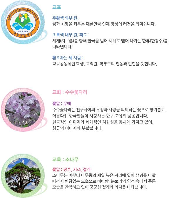 한류초_학교상징